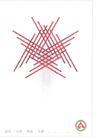 点石广告作品005,机构设计作品,广东设计年鉴2004,