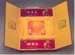 董继湘作品001,特邀设计师作品,广东设计年鉴2004,好日子酒 精品酒