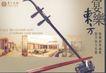邝丹妮作品002,特邀设计师作品,广东设计年鉴2004,
