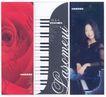 颜永杰作品002,特邀设计师作品,广东设计年鉴2004,钢琴  美女 玫瑰