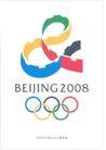黄炯青作品001,特邀设计师作品,广东设计年鉴2004,亚运  五环   北京
