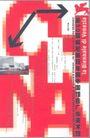 汤延作品008,设计师作品一,广东设计年鉴2004,