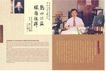 陈华作品006,设计师作品二,广东设计年鉴2004,办公室 董事长 简介