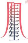 陈国进作品011,设计师作品二,广东设计年鉴2004,