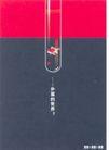 陈国锐作品004,设计师作品二,广东设计年鉴2004,