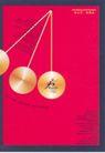 陈国锐作品006,设计师作品二,广东设计年鉴2004,