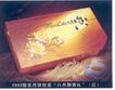陈海兵作品007,设计师作品二,广东设计年鉴2004,