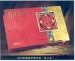 陈海兵作品008,设计师作品二,广东设计年鉴2004,