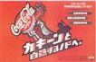 设计定位0081,设计定位,广告设计定位,可口可乐 红色 汽水