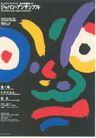 日本平面设计年鉴20050124,日本平面设计年鉴2005,日本广告作品专辑,
