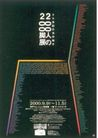 日本平面设计年鉴20050127,日本平面设计年鉴2005,日本广告作品专辑,