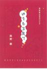 日本平面设计年鉴20050141,日本平面设计年鉴2005,日本广告作品专辑,