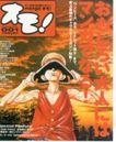 日本平面设计年鉴20050142,日本平面设计年鉴2005,日本广告作品专辑,