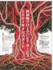 日本平面设计年鉴20050148,日本平面设计年鉴2005,日本广告作品专辑,