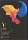 日本平面设计年鉴20050155,日本平面设计年鉴2005,日本广告作品专辑,