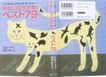 日本平面设计年鉴20050170,日本平面设计年鉴2005,日本广告作品专辑,猫咪 松鹤 壁虎