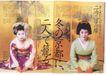 日本平面设计年鉴20050173,日本平面设计年鉴2005,日本广告作品专辑,