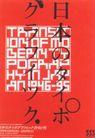 日本设计师作品0134,日本设计师作品,日本广告作品专辑,