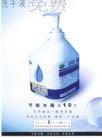 平面获奖作品一0049,平面获奖作品一,11届中国广告节获奖作品,洗手液 免费 节能