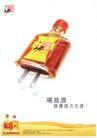 平面获奖作品一0090,平面获奖作品一,11届中国广告节获奖作品,劲酒 插头 接通