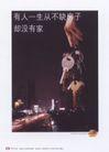 平面获奖作品二0098,平面获奖作品二,11届中国广告节获奖作品,