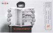 平面获奖作品六0098,平面获奖作品六,11届中国广告节获奖作品,看书 报刊