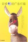 影视广播获奖作品一0062,影视广播获奖作品一,11届中国广告节获奖作品,驴头
