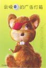影视广播获奖作品一0063,影视广播获奖作品一,11届中国广告节获奖作品,松鼠