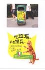 影视广播获奖作品一0092,影视广播获奖作品一,11届中国广告节获奖作品,垃圾桶 公共卫生