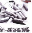 影视广播获奖作品一0097,影视广播获奖作品一,11届中国广告节获奖作品,药片