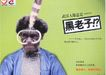 影视广播获奖作品二0040,影视广播获奖作品二,11届中国广告节获奖作品,猩猩 文明 语言