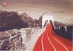 影视广播获奖作品二0062,影视广播获奖作品二,11届中国广告节获奖作品,红色跑道