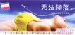 户外获奖作品0065,户外获奖作品,11届中国广告节获奖作品,胸部