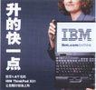 户外获奖作品0075,户外获奖作品,11届中国广告节获奖作品,手提电脑