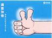 户外获奖作品0080,户外获奖作品,11届中国广告节获奖作品,大拇指