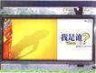 户外获奖作品0081,户外获奖作品,11届中国广告节获奖作品,广告牌 广告语