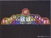 户外获奖作品0086,户外获奖作品,11届中国广告节获奖作品,黑夜 欣欣休闲场所 霓虹灯