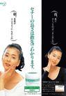 化妆品0483,化妆品,经典广告设计,