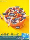 广东广告获奖作品0106,广东广告获奖作品,香港设计双年展,