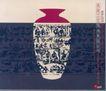 广东广告获奖作品0127,广东广告获奖作品,香港设计双年展,