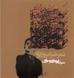列扎.阿贝迪尼作品集0064,列扎.阿贝迪尼作品集,世界设计名家,欣赏名作