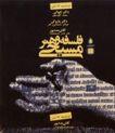 列扎.阿贝迪尼作品集0071,列扎.阿贝迪尼作品集,世界设计名家,印字的手