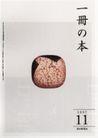 原研哉作品世界0045,原研哉作品世界,世界设计名家,11 九七年 封面
