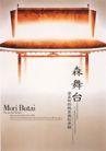 原研哉作品世界0055,原研哉作品世界,世界设计名家,舞台 Butai 俊工日期