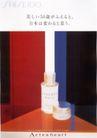 山形季央作品世界0061,山形季央作品世界,世界设计名家,化妆品