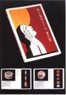 山形季央作品世界0066,山形季央作品世界,世界设计名家,封面