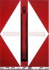 山形季央作品世界0070,山形季央作品世界,世界设计名家,菱形构图