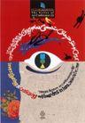 格巴特.施瓦作品集0078,格巴特.施瓦作品集,世界设计名家,眼睛