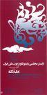 格巴特.施瓦作品集0081,格巴特.施瓦作品集,世界设计名家,白云 红色 外文