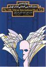 格巴特.施瓦作品集0084,格巴特.施瓦作品集,世界设计名家,人物头像 外文 印象画